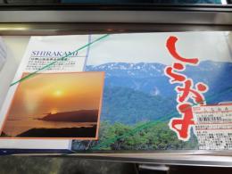 20110810日本秋田しらかみ08