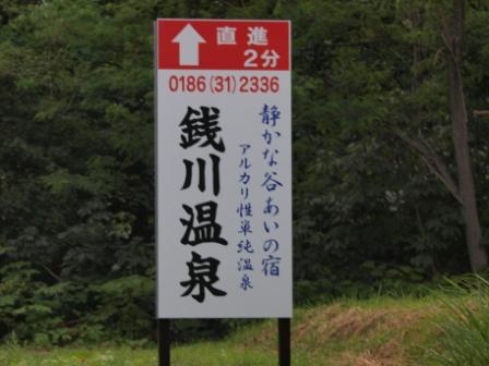 20110812日本秋田305