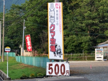 20110812日本秋田293