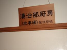 20110813日本銭川温泉17