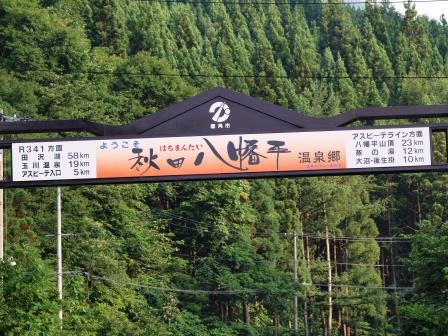 20110812日本秋田231
