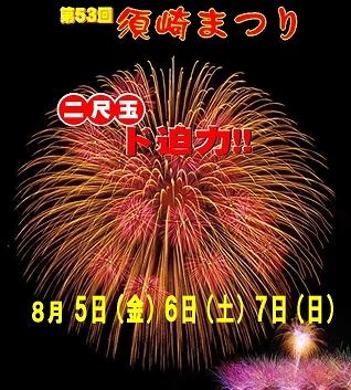 53susakimaturi_20110806091233.jpg