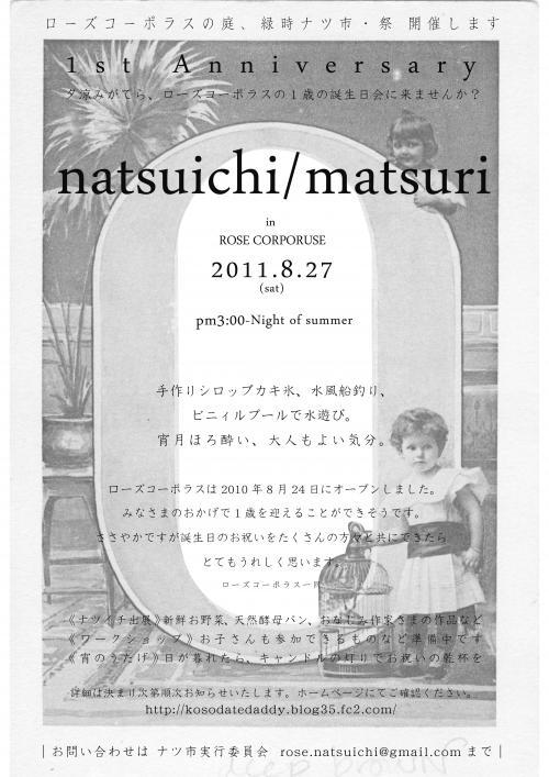natsuichi+A4_convert_20110729192337.jpg