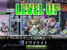 LVUP! 76LV達成!