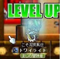 LVUP! 88達成