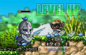 LVUP! 92達成