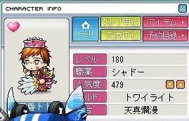 かあちゃんが180!!!!