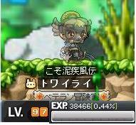LVUP! 97達成