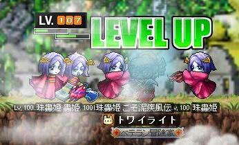LVUP!!107達成!