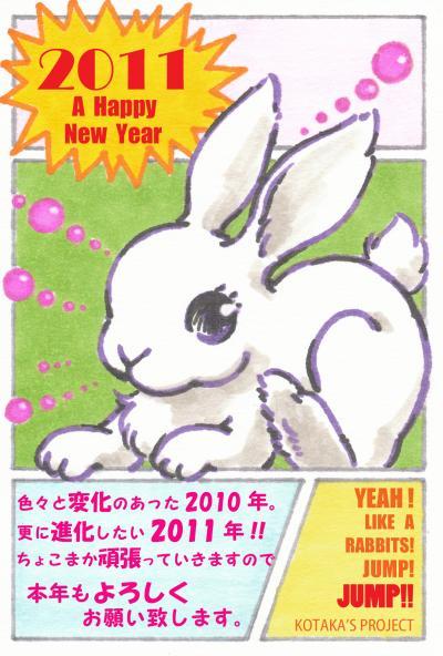 2011年賀状アト:KOTA用