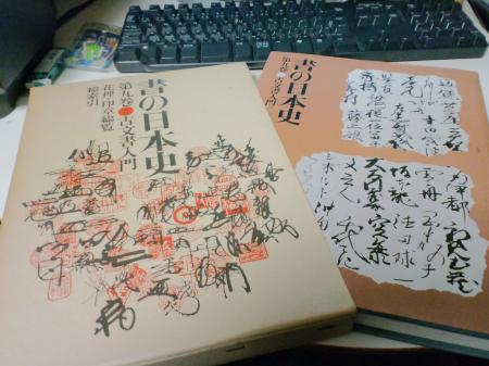 書の日本史