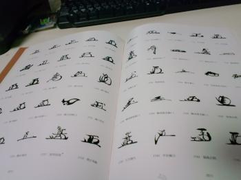 書の日本史3