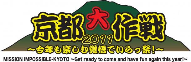 news_large_mi-kyoto2011_logo.jpg
