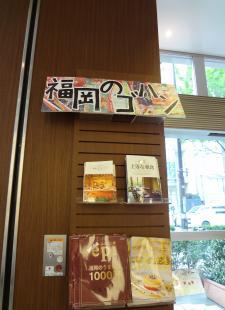 ツタヤ福岡天神店1階