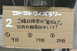 kotokoto6-quiz-2-250.jpg