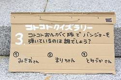 kotokoto6-quiz-3-250.jpg