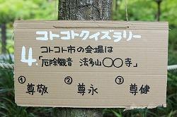 kotokoto6-quiz-4-250.jpg