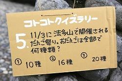 kotokoto6-quiz-5-250.jpg