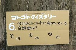 kotokoto6-quiz-6-250.jpg