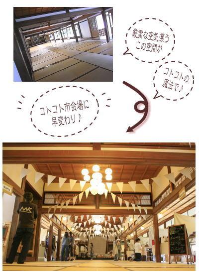 kotokoto6-shiunkaku.jpg