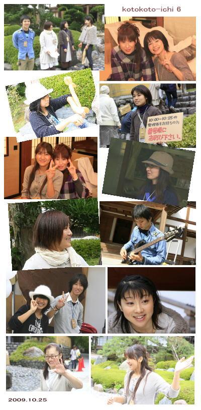 kotokoto6-staff.jpg