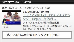 00ブログ用ファイマス8