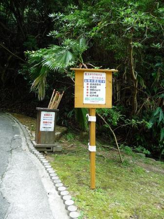 南方熊楠記念館01~入り口前の坂道