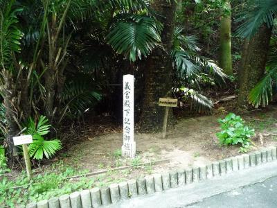 南方熊楠記念館04~入り口前の坂道 の途中で