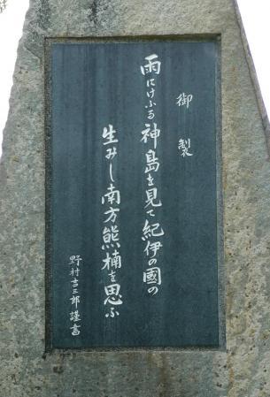 南方熊楠記念館10~門に入ってすぐの碑02
