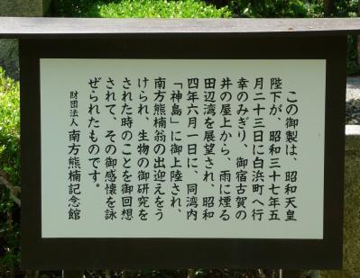南方熊楠記念館11~門に入ってすぐの碑03