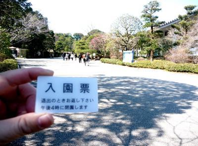 2010.2.20-東京ぶらりひとり旅005~東御苑03~入苑札