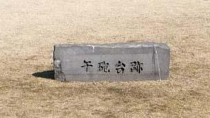 2010.2.20-東京ぶらりひとり旅005~東御苑022~「牛砲台跡」02