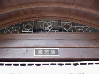 たまステーション完成披露11-貴志駅シンボルマーク