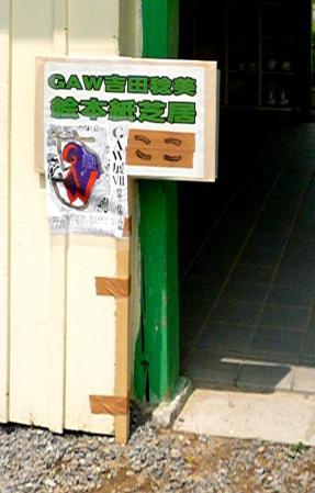 西脇市へ2010.07.31-西脇小学校05~絵本紙芝居の看板