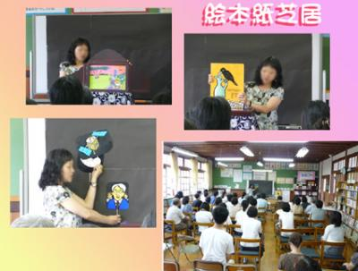 西脇市へ2010.07.31-西脇小学校09~絵本紙芝居風景