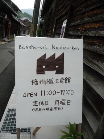 西脇市へ2010.07.31-播州織り工房館の看板01