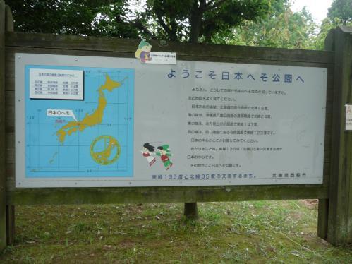 西脇市へ2010.07.31- 日本へそ公園01