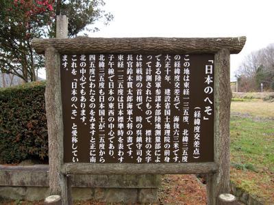 西脇市へ2010.07.31- 日本へそ公園09-日本のへその説明