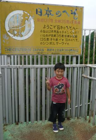 西脇市へ2010.07.31- 日本へそ公園12-日本のへそ交差点看板
