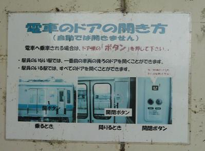 西脇市へ2010.07.31- 日本へそ公園駅にて 02-ドアの開け方