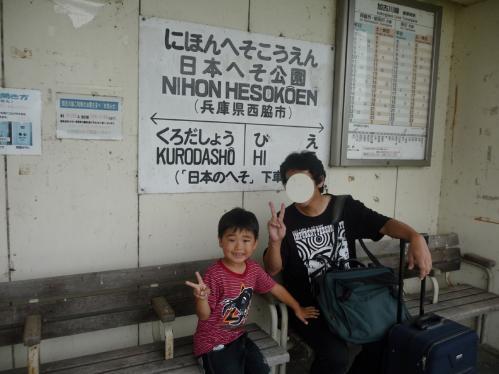 西脇市へ2010.07.31- 日本へそ公園駅にて