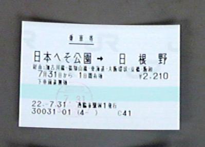 西脇市へ2010.07.31- 加古川線日本のへそ公園駅から日根野行切符