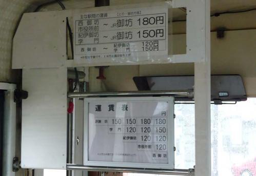 紀州鉄道2010.06.13-18