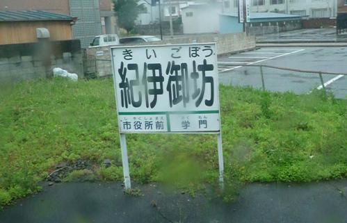 紀州鉄道2010.06.13-20