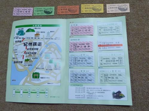 紀州鉄道のお土産2010.06.13-01
