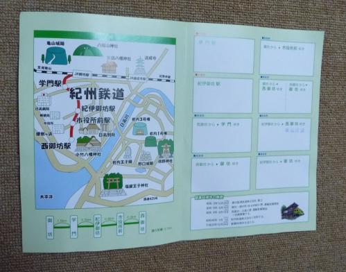 紀州鉄道のお土産2010.06.13-02