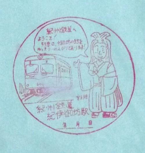 紀州鉄道のお土産2010.06.13-03