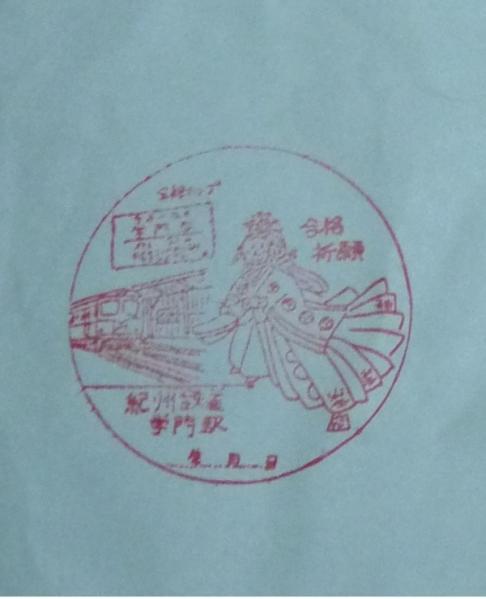紀州鉄道のお土産2010.06.13-05