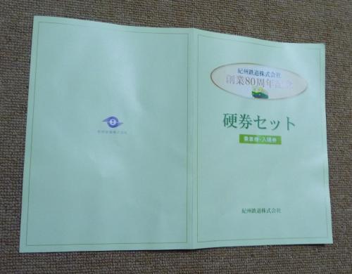 紀州鉄道のお土産2010.06.13-06