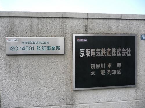 京阪開業100周年記念フェア2010-02